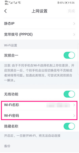 360家庭防火墻app14