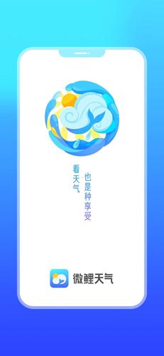 微鯉天氣app截圖1