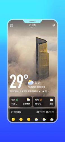 微鯉天氣app截圖3