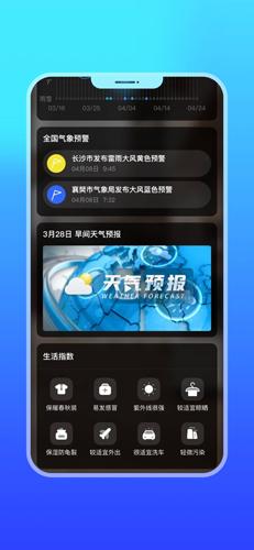 微鯉天氣app截圖5