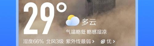 微鯉天氣app軟件特色