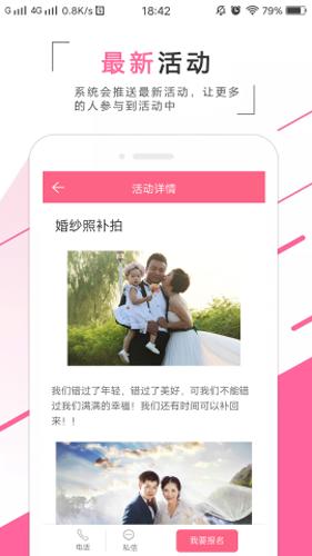紅豆婚戀交友網截圖5