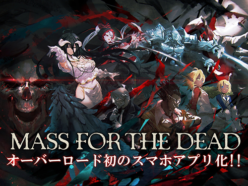 OVERLORD: MASS FOR THE DEAD截圖1