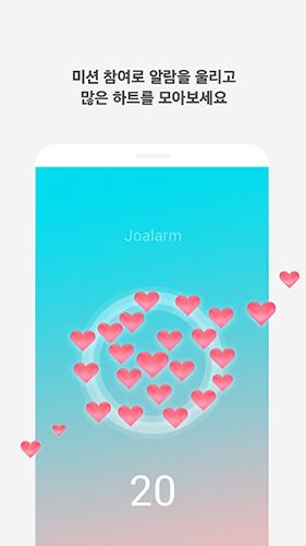 joalarm韓國版截圖3