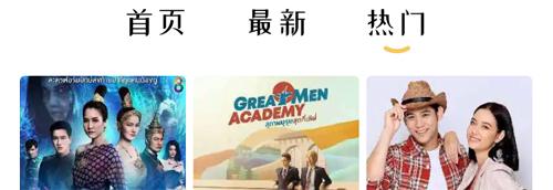 泰萌主app官方版怎么搜索