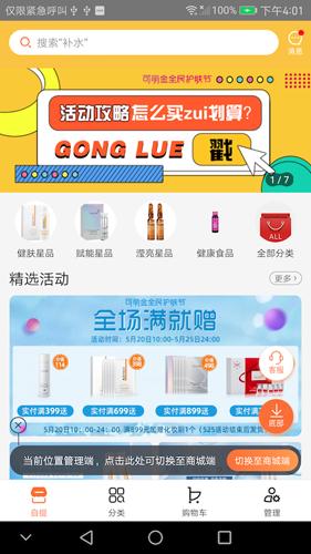 創客云商app截圖1