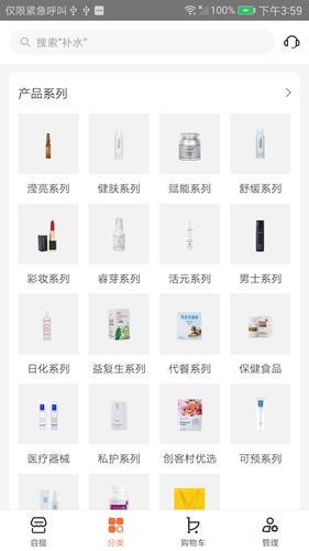 創客云商app截圖2