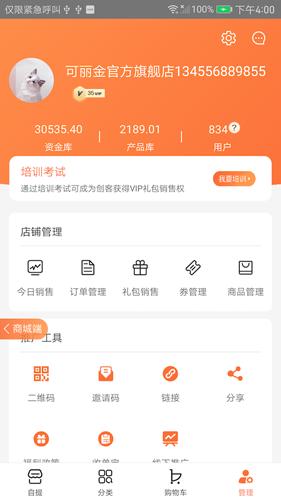 創客云商app截圖3