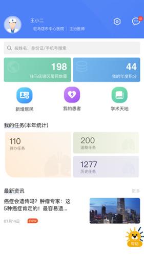 啟醫app截圖4