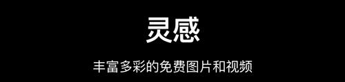 Pexels中文版app軟件特色