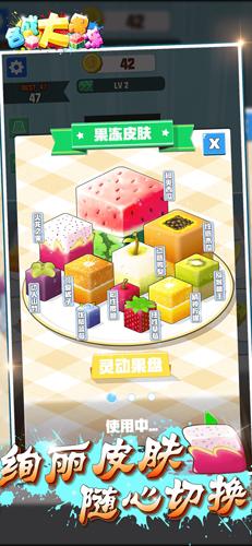 合成大果凍賺錢版截圖2
