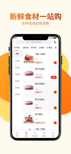 蓮菜商城app截圖2