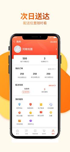 蓮菜商城app截圖3