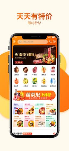 蓮菜商城app截圖1