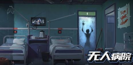 密室逃脱绝境系列9无人医院第28关怎么过