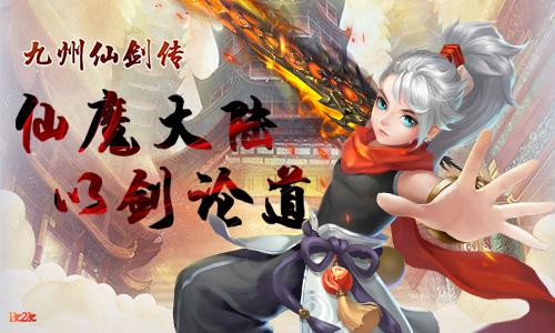 论剑斗法1k2k《九州仙剑传》战九天