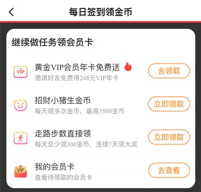 爱奇艺随刻版app怎么领会员2