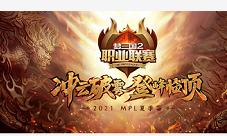 《夢三國2》MPL季后賽今日打響四強爭霸誰能問鼎?