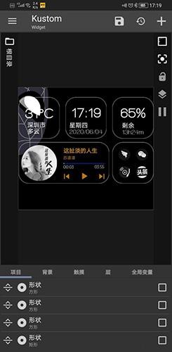 kwgt pro中文破解版截圖4