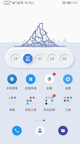 kwgt pro中文破解版
