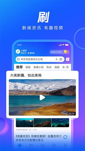 QQ浏览器2021最新版截图2