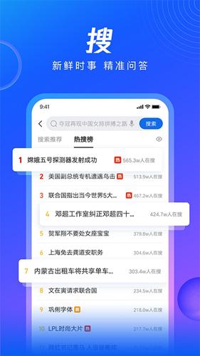 QQ浏览器2021最新版截图1