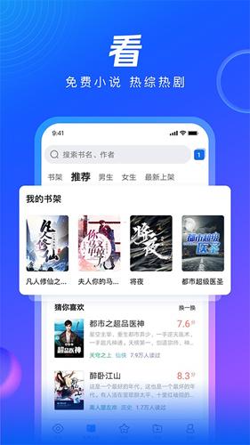 QQ浏览器2021最新版截图4