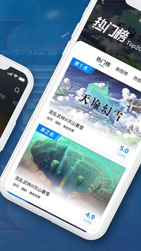 魔兽争霸官方对战平台app截图3