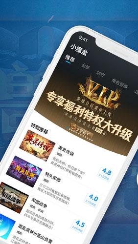魔兽争霸官方对战平台app截图2