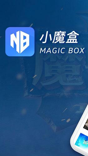 魔兽争霸官方对战平台app截图1
