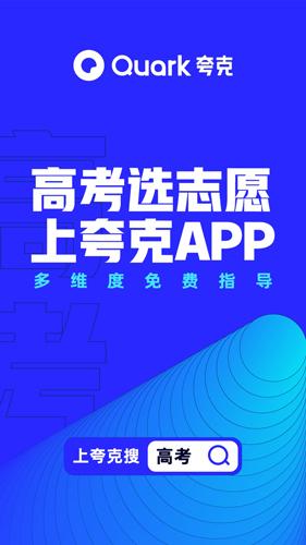 夸克高考app截图1