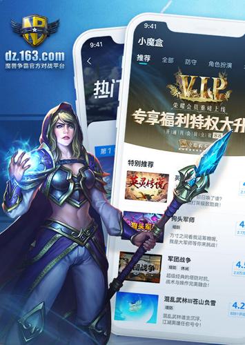 魔兽争霸官方对战平台app图片1