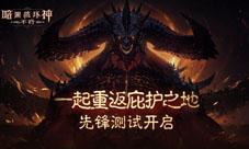 冒險者集結《暗黑破壞神:不朽》國服測試今日開放