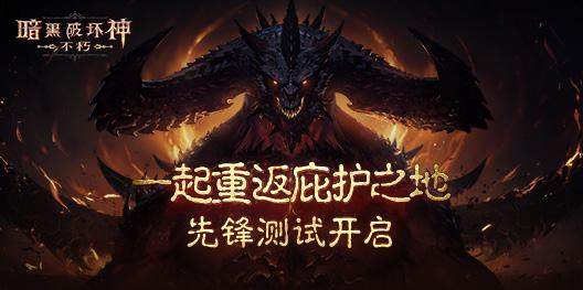 冒险者集结《暗黑破坏神:不朽》国服测试今日开放