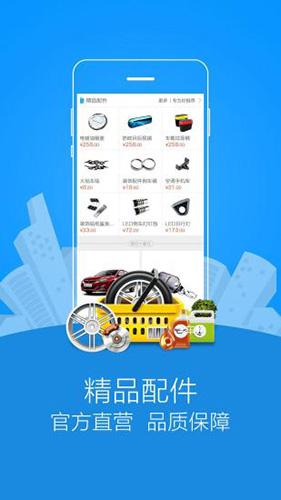 长安商城app截图1