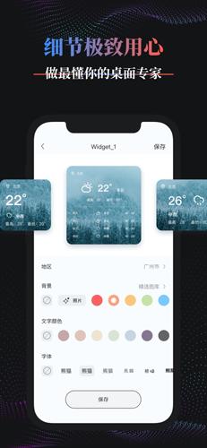 Panda WidgetApp截图7
