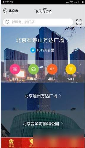 飞凡网app下载
