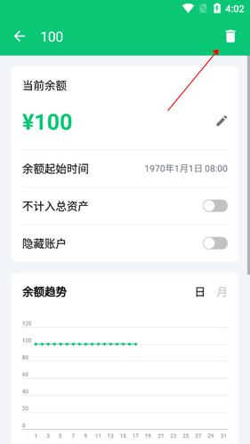 薄荷记账app2
