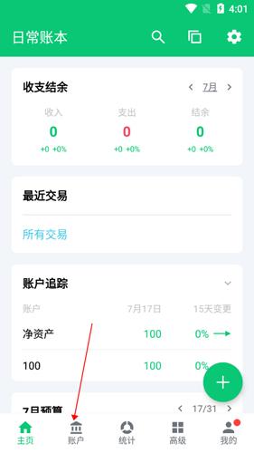 薄荷记账app3