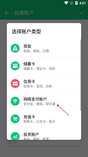 薄荷记账app4