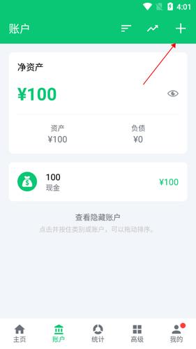 薄荷记账app7