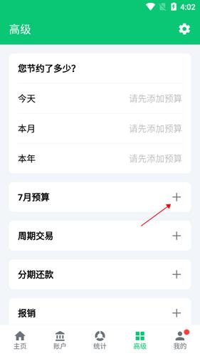 薄荷记账app8
