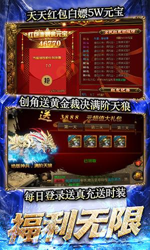 龙城传奇超变合击版游戏截图