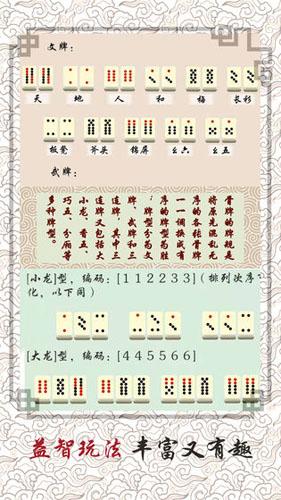 中国骨牌截图2