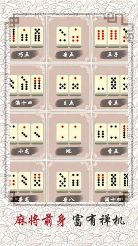 中国骨牌截图4