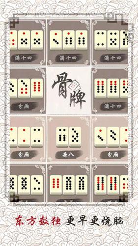 中国骨牌截图3