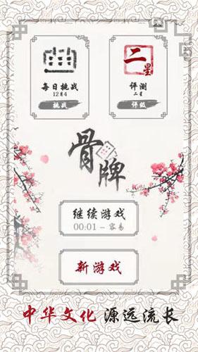 中国骨牌截图1