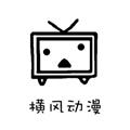 橫風動漫app