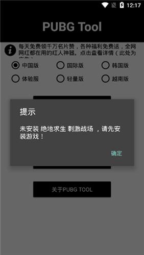 pubg帧率修改器120帧数截图3