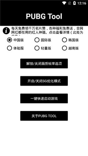 pubg帧率修改器120帧数截图2